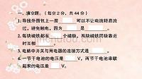 {精品}小升初dafadafadafa训练浙江专题7电磁能量(B卷)