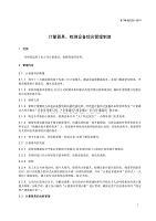 检测设备、计量器具管理规定2019版范例