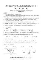 {精品}鹤峰县2020年初dafa业考试dafa效果监测试卷(一)数学dafa