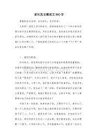 家长发言稿范文800字(可编辑)
