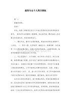 建筑专业个人简历dafa(可编辑)