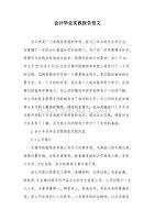 会计毕业实践dafa范文(可编辑)