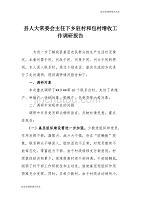 【调研报告】县人大常委会主任下乡驻村和包村增收工作调研报告