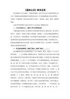 六年级上册数学教学反思-5.1 圆的认识 北京版