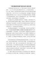 (沪教版)一年级下册数学教学反思-《两位数加两位数(不进位)》