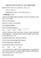 河南湿封市五县联考2019-2020学年高二政治下学期期末考试试题[含答案]