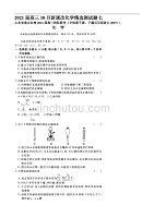 2021届高三10月新课改化学精选测试题(七)山东省重点名校高三校际联考