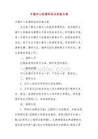 乡镇中心校调研活动实施方案(四)