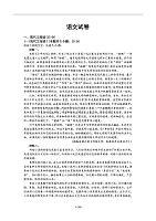 湖北省部分重点中学2021届高三上学期10月联考语文试题(含答案解析)