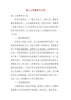 高二上学期学习计划(三)
