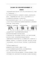 2021届高三复习生物名校联考质检精编卷(8)生物进化
