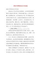 202X年学校安全工作总结(三)