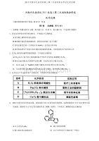 2017河南河北省名校高三第二次省际联合考试化学试题