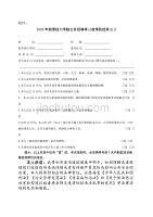 2020年湘潭技师学院公开招聘考试疫情防控承诺书doc