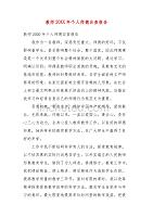 教师20XX年个人师德自查报告(四)