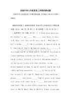 实验中学七年级英语上学期竞赛试题