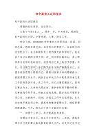 初中副校长述职报告(三)