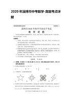 [全]2020年淄博市中考数学-真题考点详解