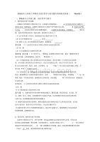 部编初中七年级上学期语文综合性学习综合题专项训练及答案(Word版)