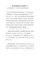 唐山设备制造项目可行性报告(1)