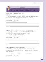 高一英语-作业-第09讲-高分拿下所有信件写作的结尾(I)