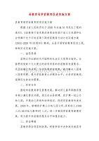 县教育局学前教育促进实施方案(四)