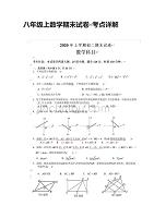 [全]八年级上数学期末试卷-考点详解