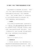 关于国庆(中秋)节期间开展监督检查工作方案