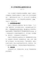 最新中小学教师职业道德考核办法(试行)