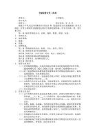 《仓储与配送管理实务》课件 仓储保管合同(范本)