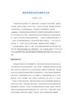 心理学培训 家庭亲密度和适应性量表中文版