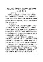 赞贤小学2019-2020学年度第二学期总务工作计划