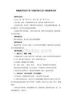 部编版四年级下册《宿新市徐公店》课堂教学录课
