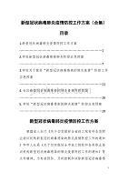 新型冠状病毒肺炎疫情防控工作方案(合集)