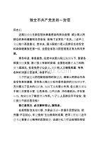 致全市共产党员的一封信