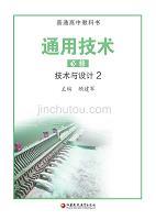 普通高中教科书通用技术必修 技术与设计2(第一单元)教材