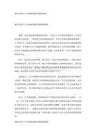 感动中国十大人物事迹观后感素材集