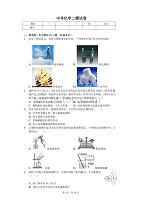 2020年山东省济南市高新区中考化学二模试卷