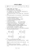 2020年宁夏银川市中考化学二模试卷