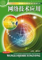 信息技术选修3(网络)教材