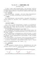 """高考物理复习 """"分→合→分""""——小船渡河问题的三步曲"""