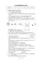 2020年宁夏中考化学模拟试卷(B卷)