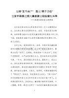 在县纪委全会上的讲话(三)