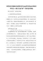"""新型冠状病毒肺炎疫情防控市场监管局党组织事迹材料范文-—挺立在战""""疫""""一线的坚实堡垒"""