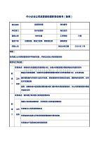 中小企业公司品管部经理职务说明书