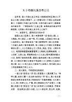 x乡行政执法工作总结报告
