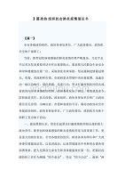 3篇政协组织抗击肺炎疫情倡议书