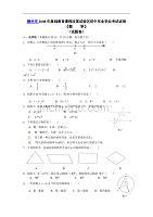 郴州市2008年基础教育课程改革试验区初中毕业学业考试试卷-数学