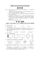 深圳市2008年初中毕业生学业考试-数学试卷