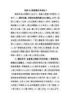 社区书记抓党建工作述职3